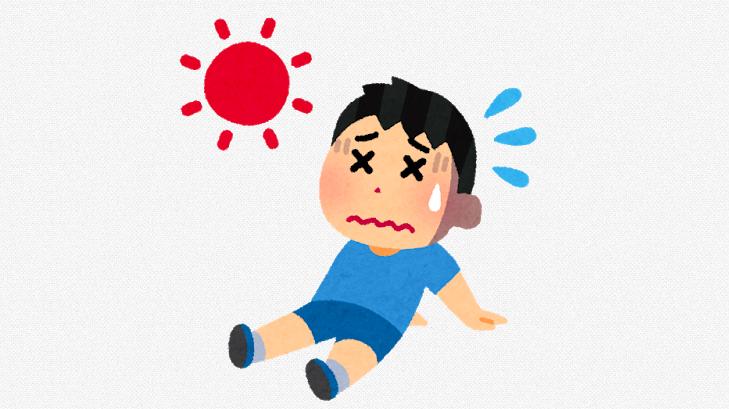熱中症 予防
