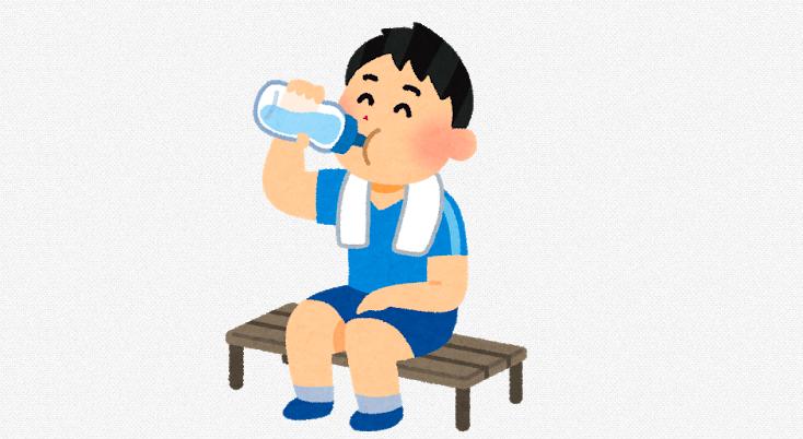熱中症予防 水分補給