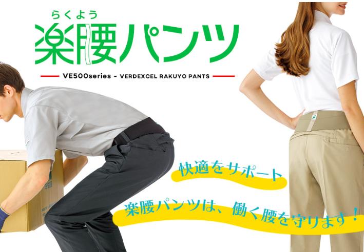腰が楽な腰楽パンツ
