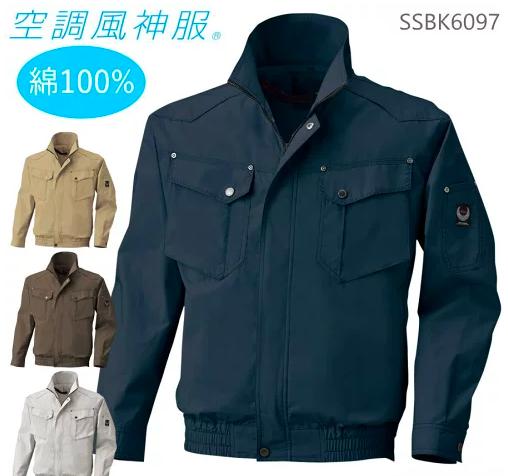 綿100%の空調服