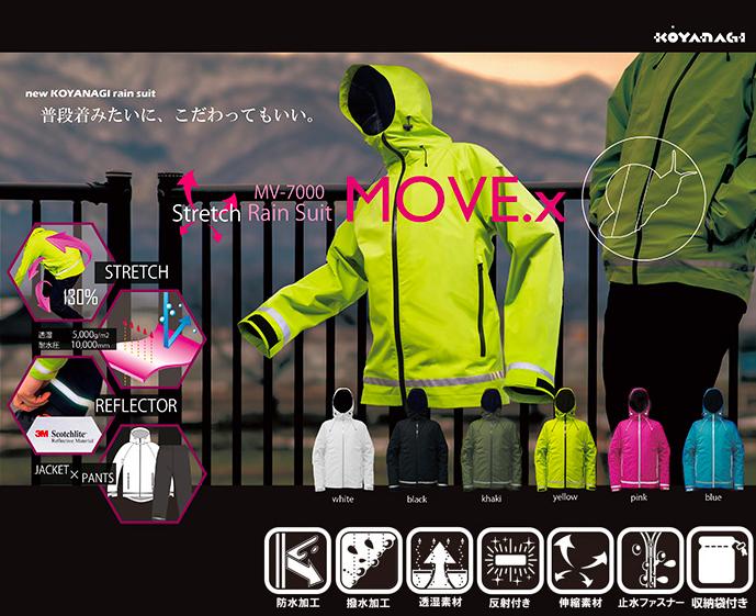 ストレッチレインスーツ MV7000 MOVE.x 雨衣 [コヤナギ] レインウェア かっぱ 合羽 [梅雨 ゴルフ 自転車 アウトドア 上下組] 作業用 上下セット