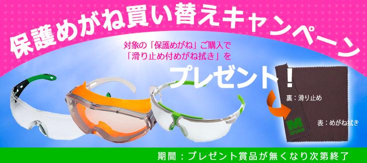 保護メガネ 買い替え キャンペーン