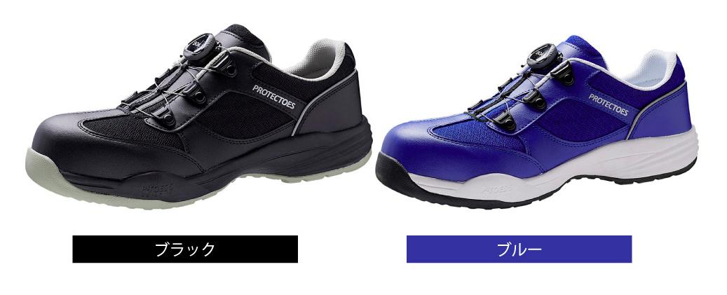 ●JSAA認定A種人工皮革製プロスニーカー/踵衝撃吸収 21250955:ブラック 21250956:ブルー