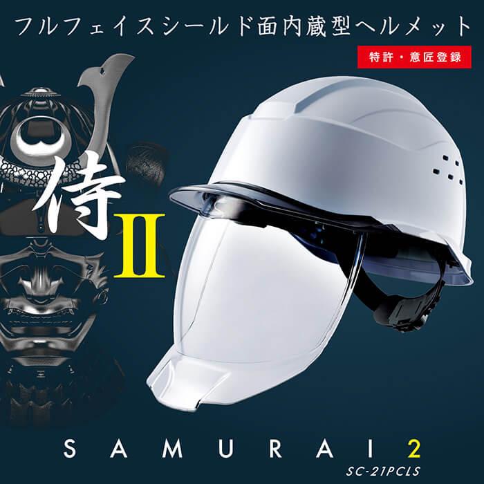 フルフェイス 作業用ヘルメット