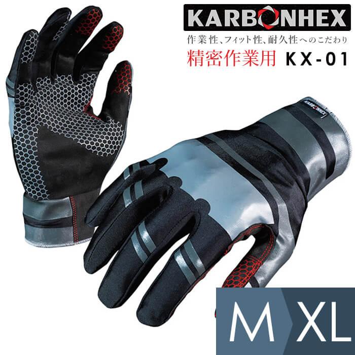 カーボンヘックス KXO1
