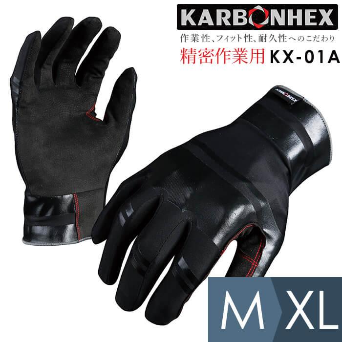 カーボンヘックス KX01A