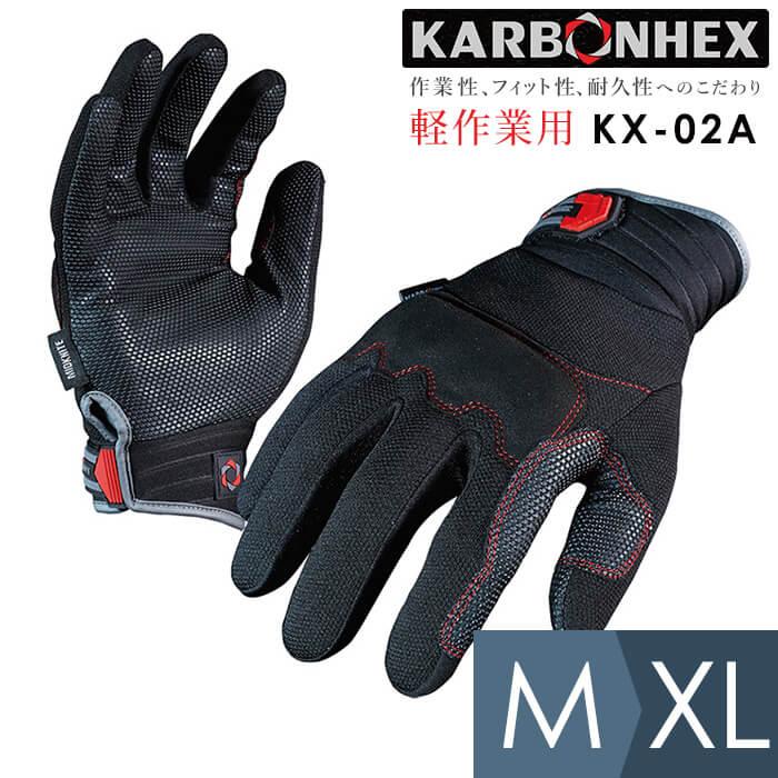 カーボンヘックス KX-02A