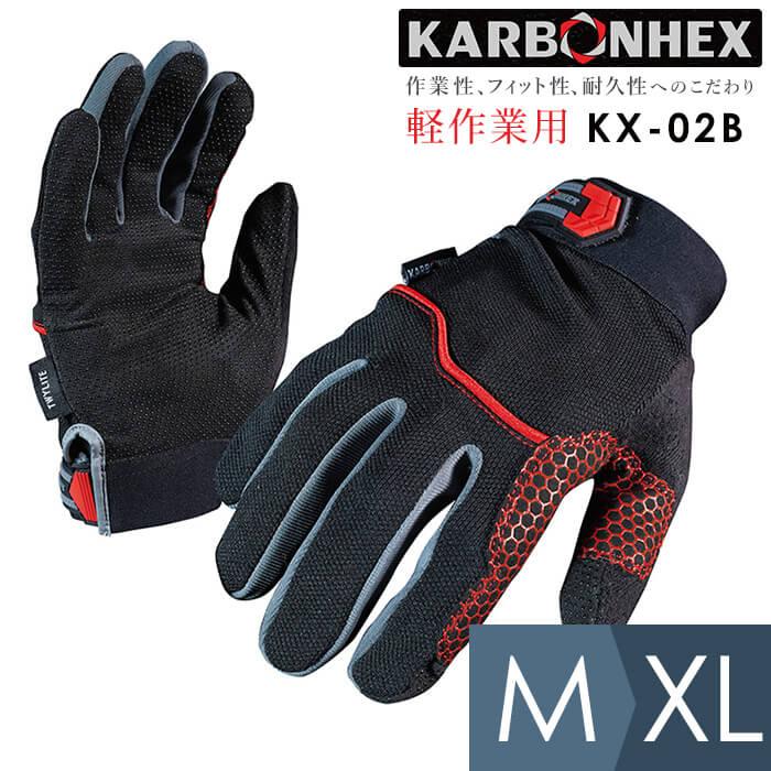カーボンヘックス KX-02B