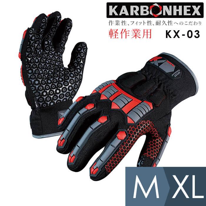 カーボンヘックス KX-03