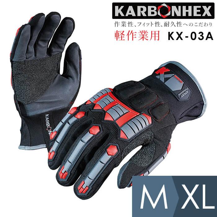 カーボンヘックス KX-03A