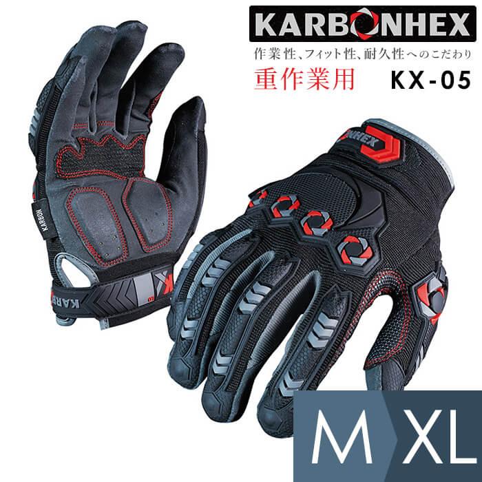 カーボンヘックス KX-05