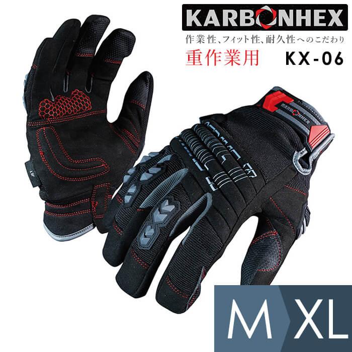 カーボンヘックス KX-06