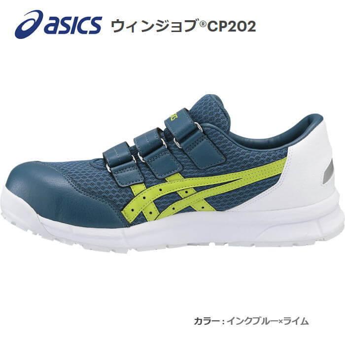 アシックス作業用靴 ウィンジョブ