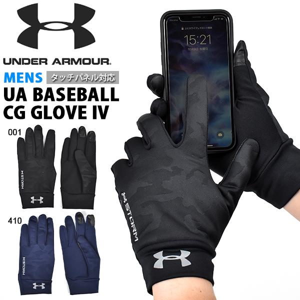 アンダーアーマー スマホ手袋