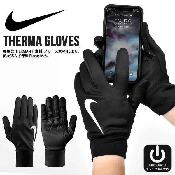 ナイキ スマホ手袋