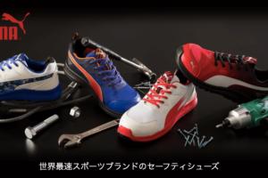 【プーマ安全靴】エレメンタルプロテクトシリーズは日本人に合わせた安全靴!プーマ安全靴の口コミはいいの?