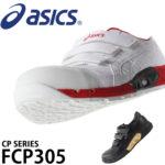 【アシックス安全靴】カッコよくて人気の安全靴アシックス安全靴の口コミ