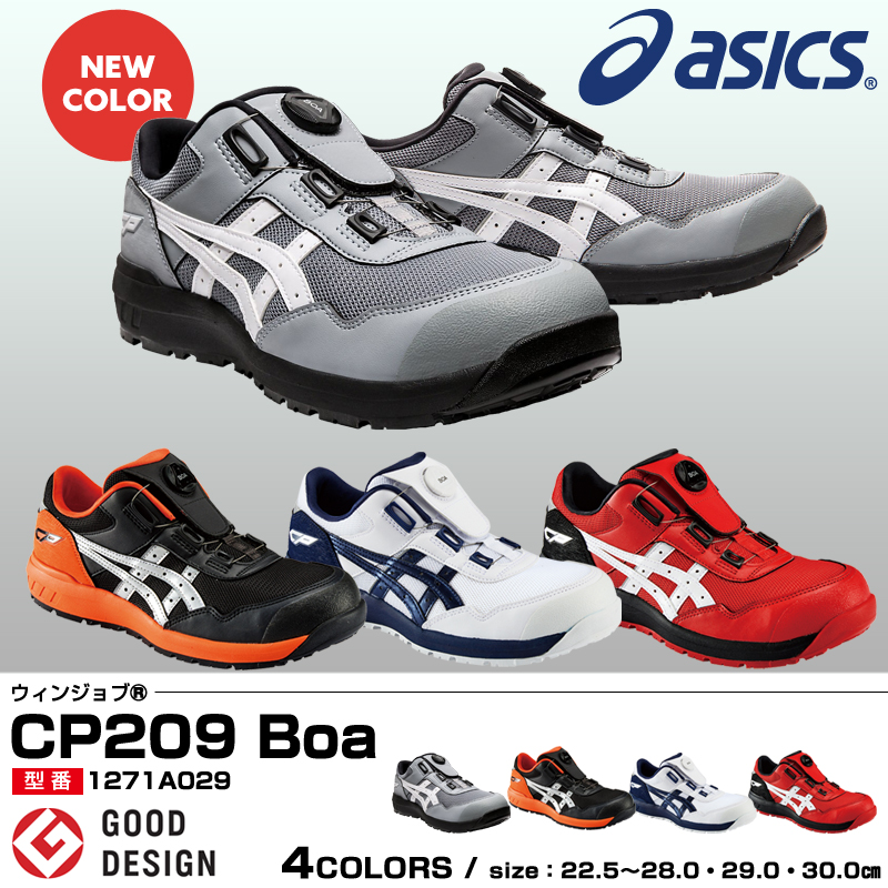 アシックス(asics) 1271A029 ウィンジョブ CP209