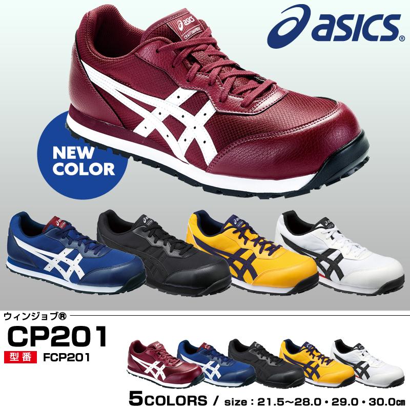 2足で送料無料 アシックス 安全靴 CP201 ウィンジョブ FCP201