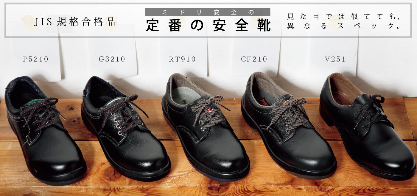 【ミドリ安全安全靴】安全靴メーカーだからどの現場でも安心して使える!ミドリ安全の安全靴の口コミはいいの?