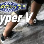 【日進ゴム安全靴】ハイパーVシリーズは作業用だけではなくて釣りにもおすすめ!口コミはいいの?