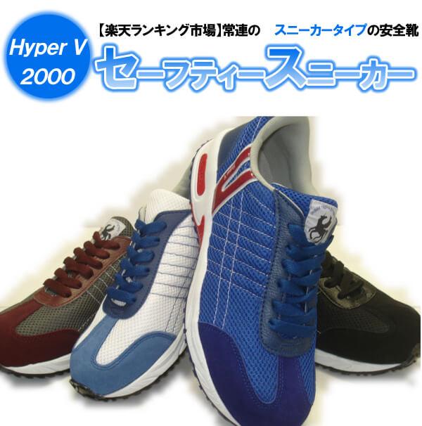 ハイパーV 2000