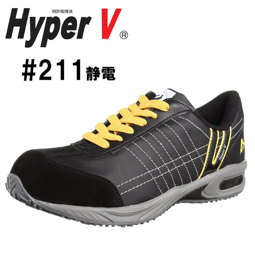 日進ゴム安全靴ハイパーV#211(先芯あり)