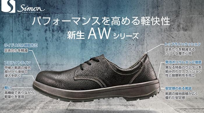 シモン安全靴AW