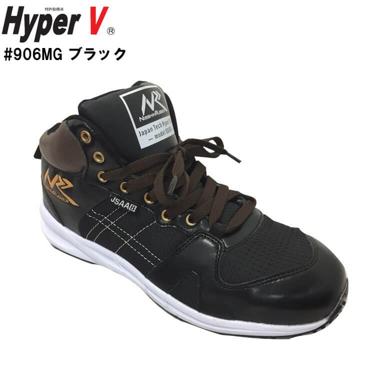 日進ゴム安全靴ハイパーV#906(先芯あり)