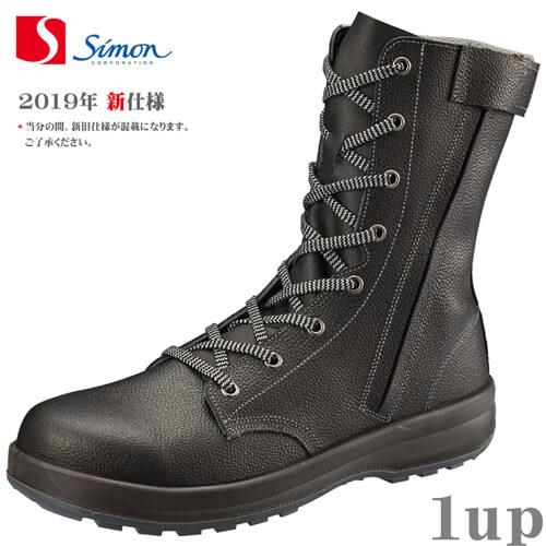 シモン安全靴SS「スターシリーズ」
