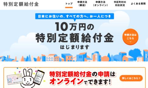 1人10万円の特別定額給付金はいつもらえるの?申請時期に要注意!