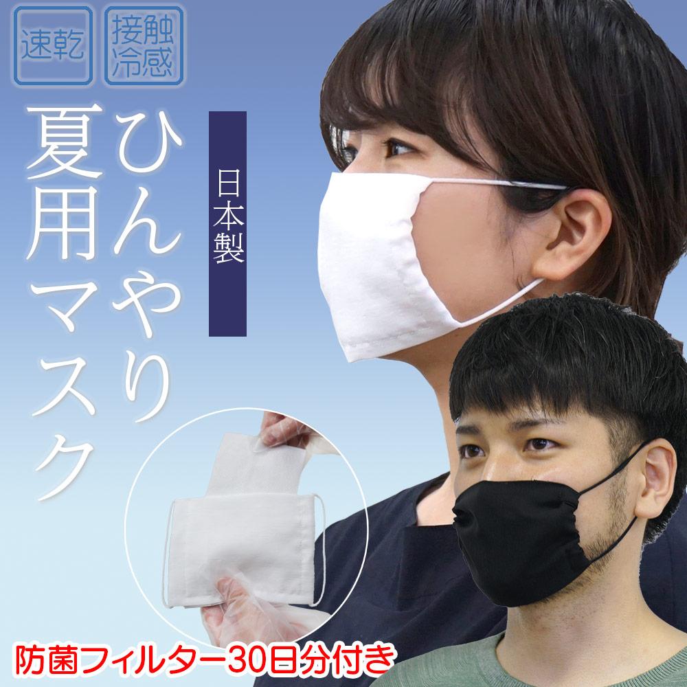 夏 マスク