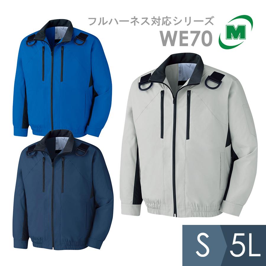 フルハーネス対応 空調服WE70