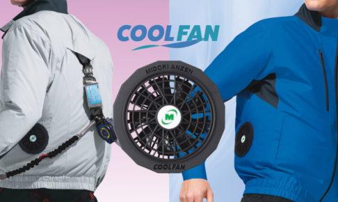 ミドリ安全から空調服が新発売!クールファンは用途に合わせてブルゾンが選べるから便利