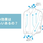 空調服の効果はどのくらいあるの?メリット・デメリットから空調服の効果を考えてみた
