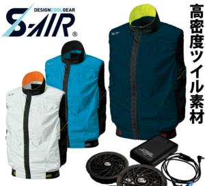 シンメン空調服「S-AIR」