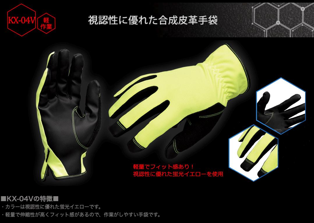 軽作業用手袋 KARBONHEX 【KX-04V】
