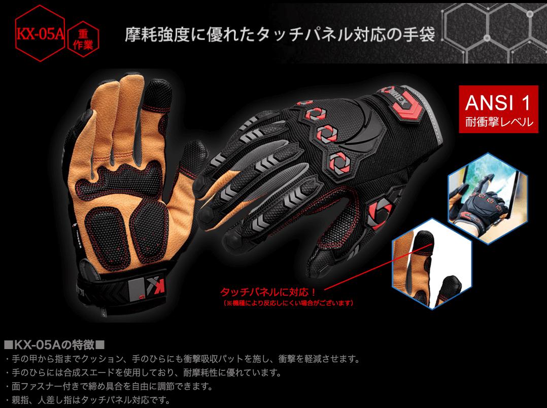 重作業用手袋 KARBONHEX 【KX-05A】