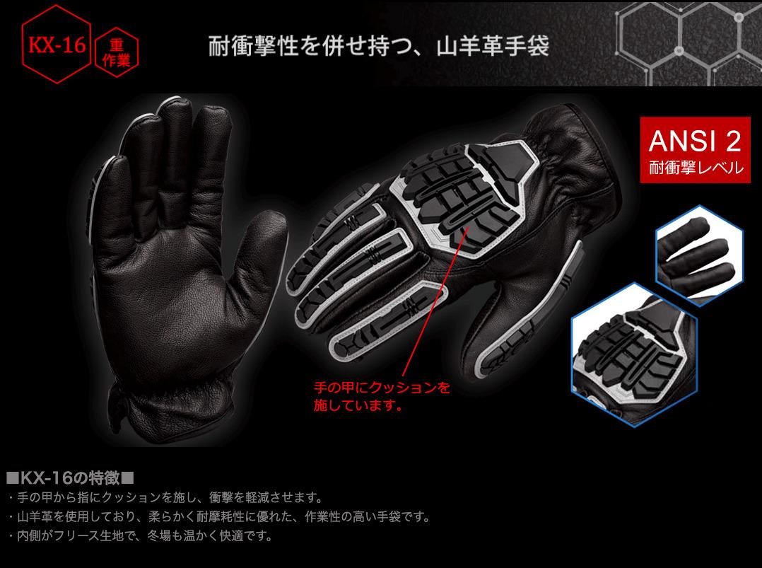 重作業用手袋 KARBONHEX 【KX-16】