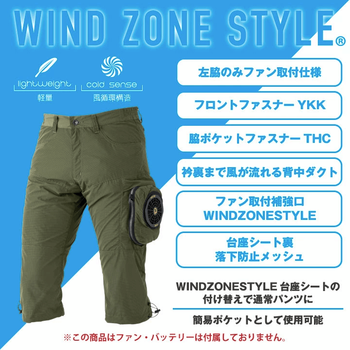 空調ズボン