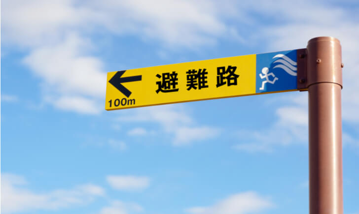 台風避難の手順