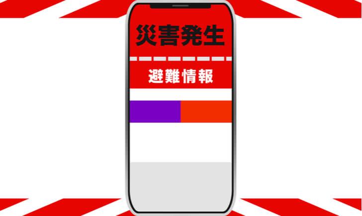 防災アプリのおすすめ8選