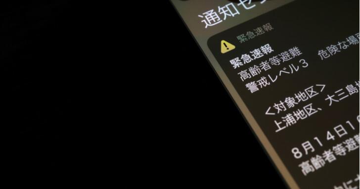 【種類別】防災アプリおすすめ8選!押さえておくべき機能や選び方ポイント